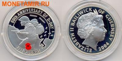 Олдерни, Гернси, Джерси 3х5 фунтов 2004.60 лет празднования Дня-Д (набор из трех монет).Арт.000700046986/60 (фото, вид 2)