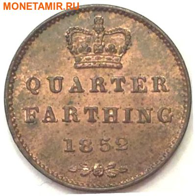 Великобритания 1/4 фартинга (квотер фартинга) 1852.Молодая Королева Виктория (Анциркулейтед). Арт.000849247614 (фото, вид 1)