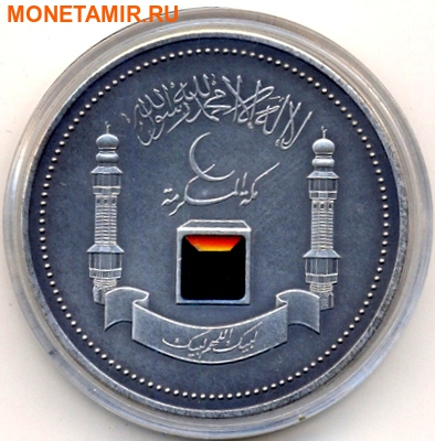 Набор из двух монет Сомали 2х8000 шиллингов 2005. Путь в Каабу в Мекке. Компас.Арт.000287013628 (фото, вид 1)