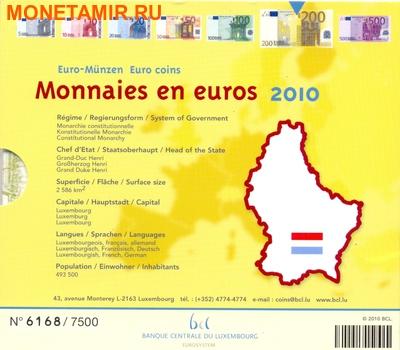 Люксембург 5,88 евро 2010 Годовой набор евро (Luxemburg 5,88 Euro 2010 Euro set).Арт.000105647710 (фото, вид 3)