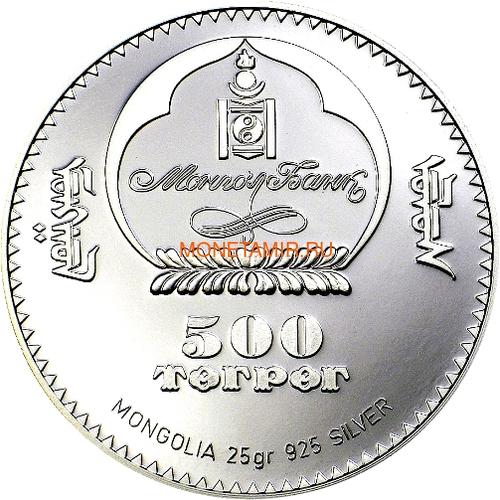 Монголия 500 + 1000 тугриков 2008 Фредерик Шопен Набор 2 монеты.Арт.000576519892 (фото, вид 3)