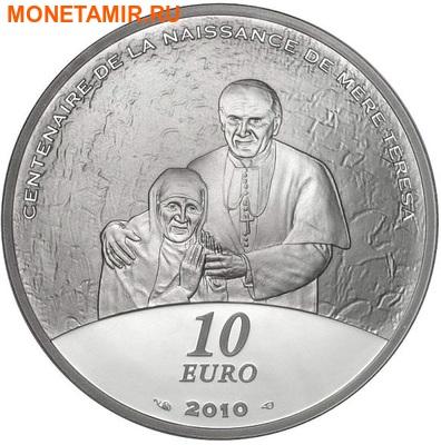 Франция 10 евро 2010. 100-летие Матери Терезы.Арт.000114033196 (фото, вид 1)