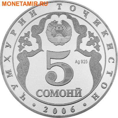 Таджикистан 5 сомони 2006.15 лет Независимости.Арт.000130036153/150D (фото, вид 1)