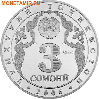 Таджикистан 3 сомони 2006.Куляб 2700 лет.Арт.000130036154/135D (фото, вид 1)