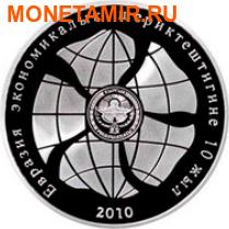Киргизия 10 сом 2010. 10 лет Евразийскому экономическому сообществу. (фото, вид 1)