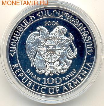 Армения 100 драм 2004. Чемпионат мира - Германия 2006 (фото, вид 1)