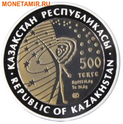 Казахстан 500 тенге 2014.Космос – Буран.Арт.60 (фото, вид 1)