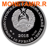 Приднестровье 10 рублей 2015.Черепаха болотная серия Красная книга. (фото, вид 1)