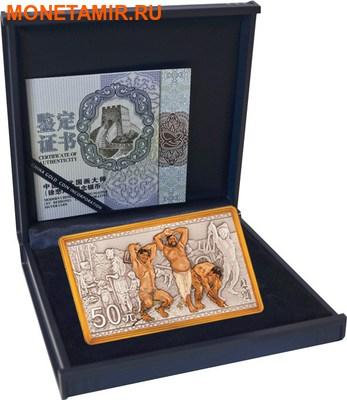 Китай 50 юаней 2015.Сюй Бейхун – «Глупый старик». (фото, вид 2)
