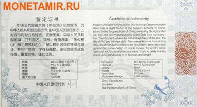 Китай 50 юаней 2015.Сюй Бейхун – «Глупый старик». (фото, вид 5)