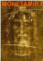 Камерун 1000 франков 2010.Туринская Плащаница (голограмма).Арт.000157032975/60 (фото, вид 5)