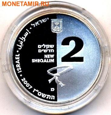 Израиль 2 новых шекеля 2007.Дзюдо – Олипийские игры 2008.Арт.000129934642/60 (фото, вид 1)