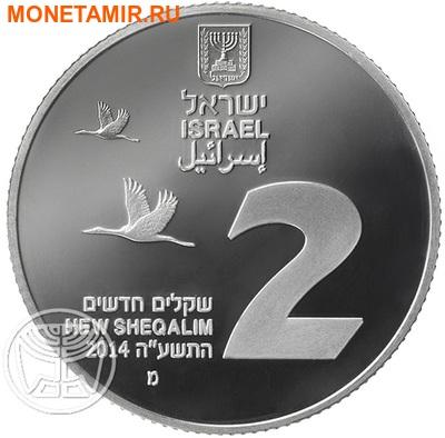 Израиль 2 новых шекеля 2014.Журавль Национальный заповедник Хула.Арт.60 (фото, вид 1)