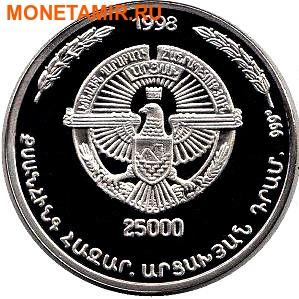 Нагорный Карабах 25000 драм 1998.Монте Мелконян.Арт.60 (фото, вид 1)