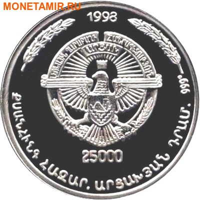Нагорный Карабах 25000 драм 1998.Астхин.Арт.60 (фото, вид 1)
