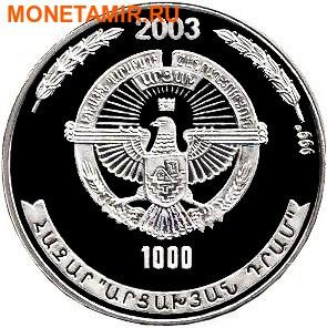 Нагорный Карабах 1000 драм 2003.Айк Наапет.Арт.60 (фото, вид 1)