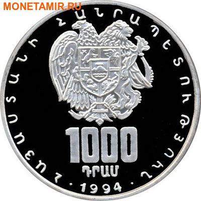 Армения 1000 драм 1994.75 лет первым наличным деньгам.Арт.000200051072/60 (фото, вид 1)
