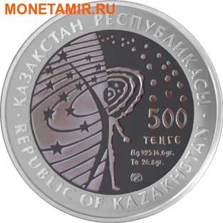 Казахстан 500 тенге 2006.Космос.Арт.000390045116/60 (фото, вид 1)