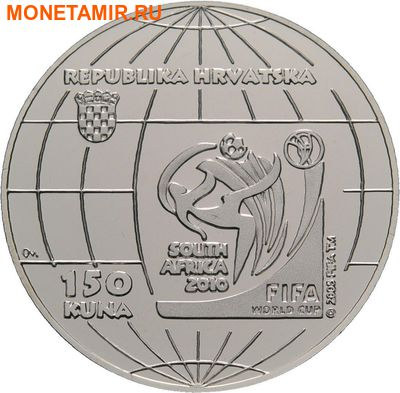 Хорватия 150 кун 2009.Футбол ФИФА Южная Африка 2010.Арт.000274851088/60 (фото, вид 1)