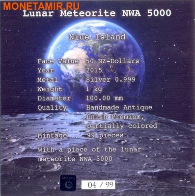 Ниуэ 50 долларов 2015.Лунный метеорит - Lunar NWA 5000 (килограмм).Арт.60 (фото, вид 3)