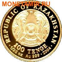 Казахстан 100 тенге 2004.Древний Туркестан серия Самые маленькие монеты мира.Арт.60 (фото, вид 1)
