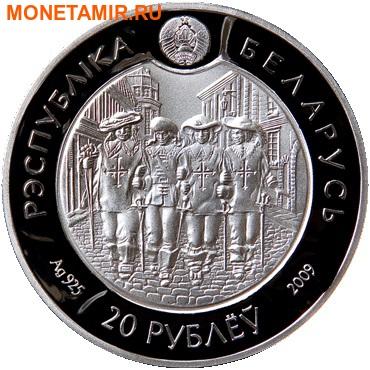 Беларусь 4х20 рублей 2009 Мушкетеры (Набор 4 монеты).Арт.60 (фото, вид 5)