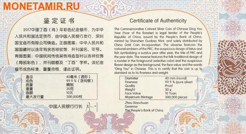 Китай 10 юаней 2017.Год петуха – Лунный календарь.Арт.60 (фото, вид 3)