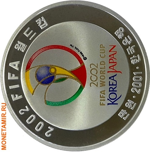 Корея Южная 10000 вон 2002 Футбол ФИФА 2002 Корея Япония (Стадион-Игрок бьющий по мячу).Арт.60 (фото, вид 1)