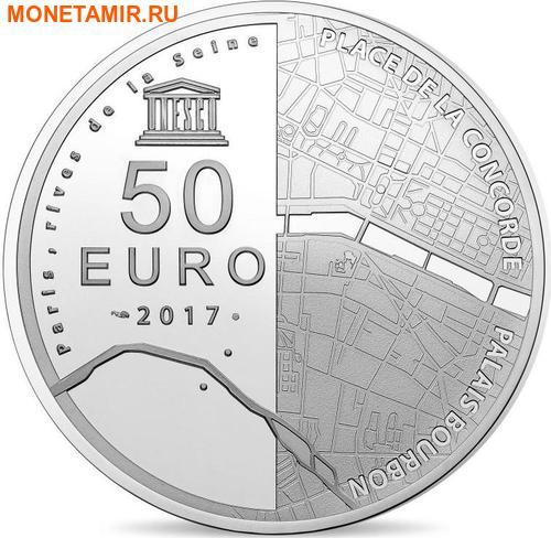Франция 50 евро 2017 Национальное собрание и Площадь Согласия.Арт.60 (фото, вид 2)