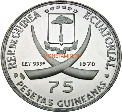 Экваториальная Гвинея 75 песет 1970 Ленин.Арт.46144/60 (фото, вид 1)