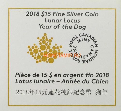 Канада 15 долларов 2018 Год Собаки – Лунный календарь серия Лотос (Canada 15$ 2018 Year of the Dog Lunar Lotus).Арт.60 (фото, вид 5)