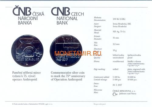 Чехия 200 крон 2017 Операция Антропоид (200 CZK 2017 Operation Anthropoid Proof).Арт.60 (фото, вид 3)