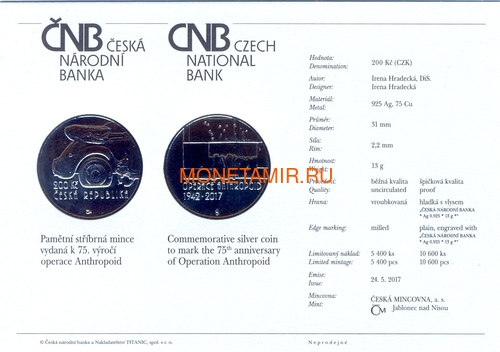 Чехия 200 крон 2017 Операция Антропоид (200 CZK 2017 Operation Anthropoid Unc).Арт.60 (фото, вид 2)