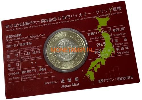 Япония 500 йен 2009 Префектура Нара Корабль Биметалл (Japan 500Y 2009 Nara Prefecture BM).Арт.000088654308/60 (фото, вид 2)