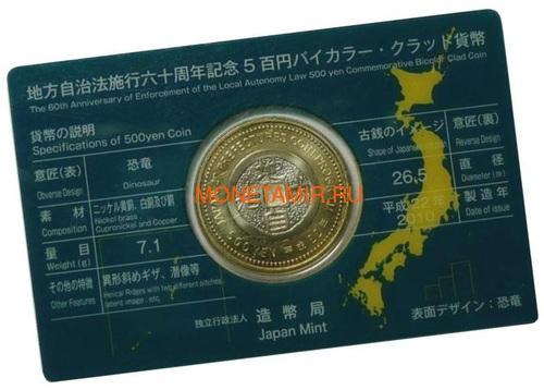 Япония 500 йен 2010 Префектура Фукуи Динозавры Биметалл (Japan 500Y 2010 Fukui Prefecture BM).Арт.000088654309/60 (фото, вид 2)