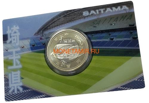 Япония 500 йен 2014 Префектура Сайтама Стадион Футбол Биметалл (Japan 500Y 2014 Saitama Prefecture BM).Арт.000088654310/60 (фото, вид 1)