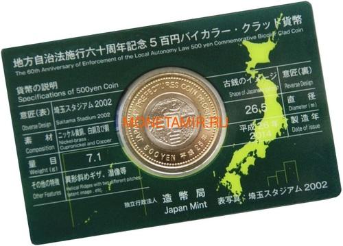 Япония 500 йен 2014 Префектура Сайтама Стадион Футбол Биметалл (Japan 500Y 2014 Saitama Prefecture BM).Арт.000088654310/60 (фото, вид 2)