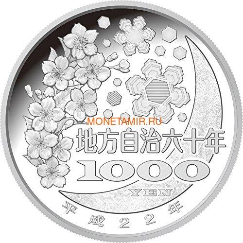Япония 1000 йен 2010 Префектура Фукуи Динозавр (Japan 1000Y 2010 Fukui Prefecture).Арт.000630038638/60 (фото, вид 1)