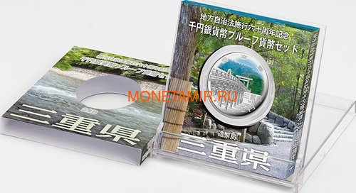 Япония 1000 йен 2014 Префектура Миэ Мост (Japan 1000Y 2014 Mie Bridge Prefecture).Арт.000435748567/60 (фото, вид 2)