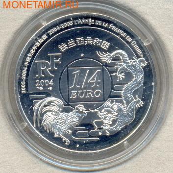 Франция 1/4 евро 2004. Франция-Китай (фото, вид 1)