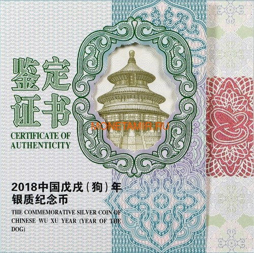 Китай 10 юаней 2018 Год Собаки – Лунный календарь (Веер) China 5Y 2018 Year of the Dog Lunar calendar.Арт.60 (фото, вид 3)