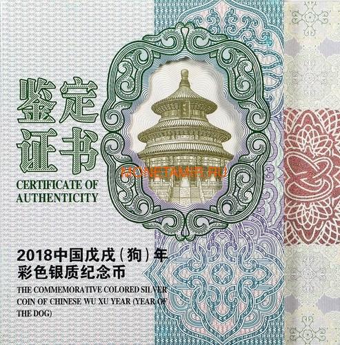 Китай 10 юаней 2018 Год Собаки Лунный Календарь (China 5Y 2018 Year of the Dog Lunar calendar Emal).Арт.60 (фото, вид 3)