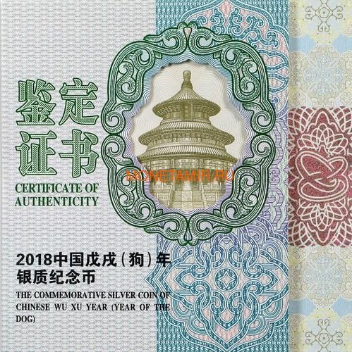 Китай 10 юаней 2018 Год Собаки Лунный календарь (China 5Y 2018 Year of the Dog Lunar calendar).Арт.60 (фото, вид 3)