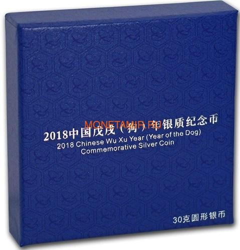 Китай 10 юаней 2018 Год Собаки Лунный календарь (China 5Y 2018 Year of the Dog Lunar calendar).Арт.60 (фото, вид 4)