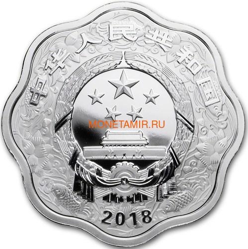 Китай 10 юаней 2018 Год Собаки Лунный Календарь (China 5Y 2018 Year of the Dog Lunar Calendar Lotus Silver Coin).Арт.60 (фото, вид 1)