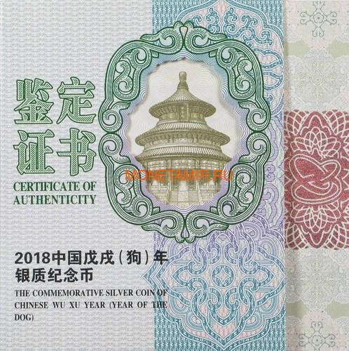 Китай 10 юаней 2018 Год Собаки Лунный Календарь (China 5Y 2018 Year of the Dog Lunar Calendar Lotus Silver Coin).Арт.60 (фото, вид 3)