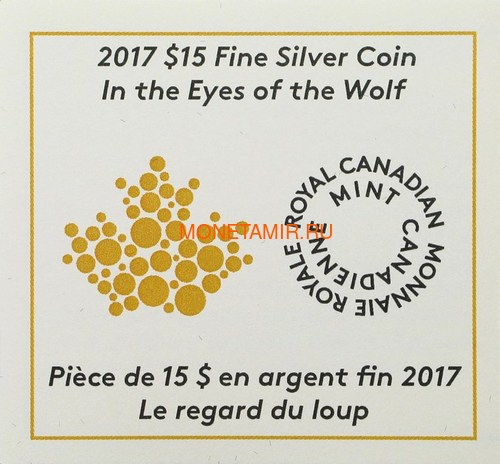 Канада 15 долларов 2017 Волк (Canada 15$ 2017 Glow-In-The-Dark Coin Wolf).Арт.60 (фото, вид 4)