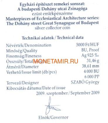 Венгрия 5000 форинтов 2009 Большая Синагога в Будапеште (Hungary 5000 Forint 2009 Grand Synagogue of Budapest Proof).Арт.000172655072/60 (фото, вид 3)