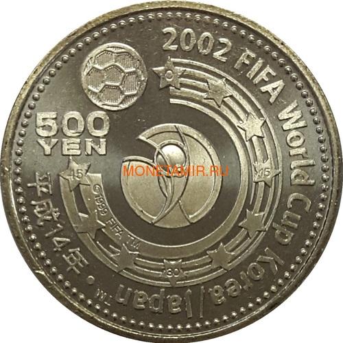 Япония 3x500 йен 2002 Футбол ФИФА 2002 Чемпионат мира в Корее и Японии (Japan 3x500y 2002 Football FIFA World Cup 2002 Korea Japan coin set).Арт.000342440562/60 (фото, вид 4)