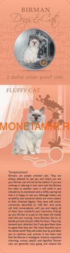 Фиджи 2 доллара 2013 Бирманская кошка - Пушистая кошка серия Собаки и кошки (Fiji 2$ 2013 Fluffy Cat Birman Dogs and Cats).Арт.000405649002/60 (фото, вид 5)
